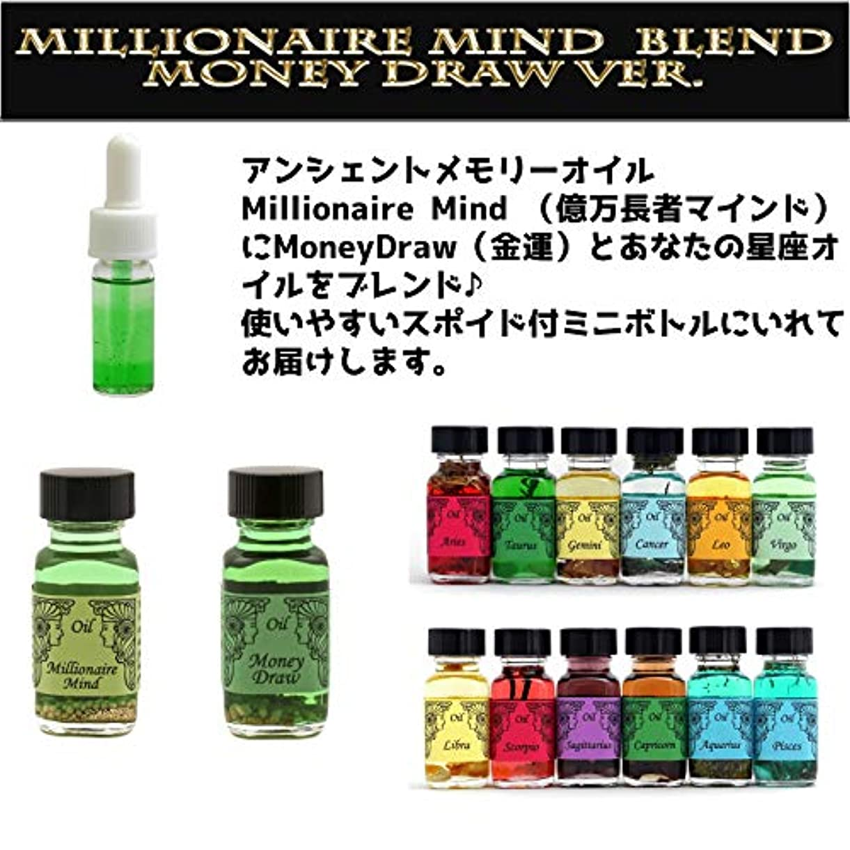 最も拾う私たちのものアンシェントメモリーオイル Millionaire Mind 億万長者マインド ブレンド(Money Drawマネードロー(金運)&みずがめ座