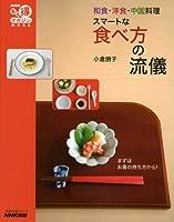 和食・洋食・中国料理 スマートな食べ方の流儀 (生活実用シリーズ)