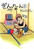 ぎんなん (2) (アクションコミックス)