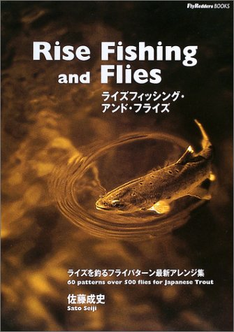 ライズフィッシング・アンド・フライズ—ライズを釣るフライパターン最新アレンジ集 (FlyRoddersBOOKS)