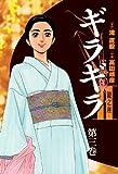 ギラギラ2銀之座 第3巻 (GAコミックス)
