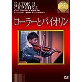 ローラーとバイオリン [DVD]