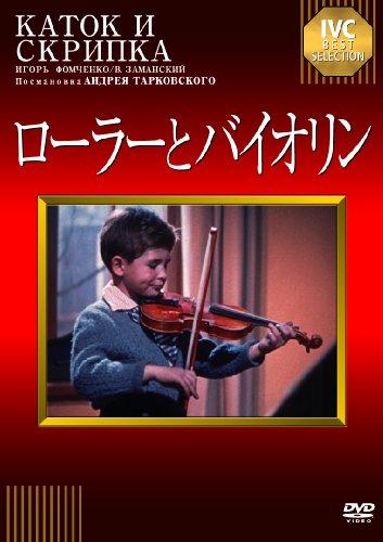 ローラーとバイオリン [DVD]の詳細を見る