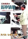 [三本和彦の新車情報 国産車エディション] スバル・レガシィ編 [DVD]