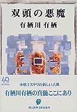 双頭の悪魔 (創元推理文庫)