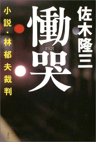 慟哭―小説・林郁夫裁判の詳細を見る