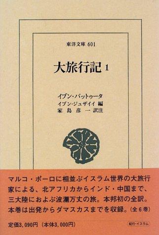 大旅行記〈1〉 (東洋文庫)