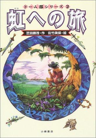 虹への旅 (ドーム郡シリーズ)の詳細を見る