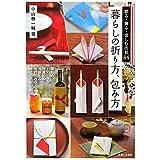 暮らしの折り方、包み方―贈る・飾る・楽しむ折形84