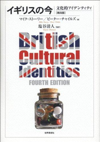 イギリスの今〔第四版〕―文化的アイデンティティ