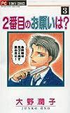 2番目のお願いは? 3 (フラワーコミックス)