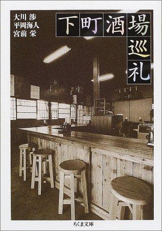 下町酒場巡礼 (ちくま文庫)