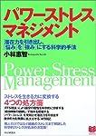 「パワーストレス」マネジメント―潜在力を引き出し、「悩み」を「強み」にする科学的手法 (PHPビジネス選書)