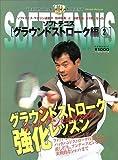 ソフトテニス—テクニカル・ダイジェスト (グラウンドストローク編2) (B.B.mook—スポーツシリーズ (257)) [ムック] / ベースボール・マガジン社 (刊)