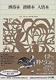 洒落本・滑稽本・人情本 (新編日本古典文学全集)
