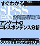 すぐわかるSPSSによるアンケートのコレスポンデンス分析 (ていねいでわかりやすいクリックするだけの統計入門)