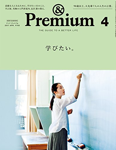 & Premium (アンド プレミアム) 2017年 4月号 [ 学びたい。]の詳細を見る