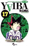 YAIBA(17) YAIBA (少年サンデーコミックス)