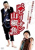 パビリオン山椒魚 プレミアム・エディション[DVD]