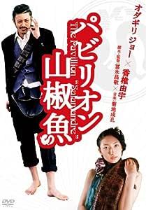 パビリオン山椒魚 プレミアムエディション [DVD]