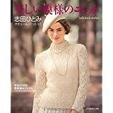 美しい模様のニット クチュール・ニット17 (Let's knit series)