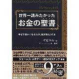世界一読みたかった お金の聖書(バイブル) 幸せで豊かになる力が、絶対身につく本