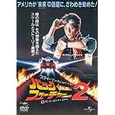 バック・トゥ・ザ・フューチャー PART2 (ユニバーサル思い出の復刻版DVD)