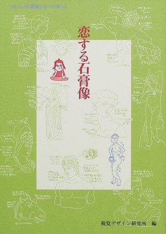 恋する石膏像―つめたい石膏像とあつく語ろう (ハートアートシリーズ)の詳細を見る
