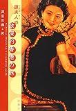 譚夫人(マダム・タン)の欲深的香港のたび―コンプリート・ガイドブック