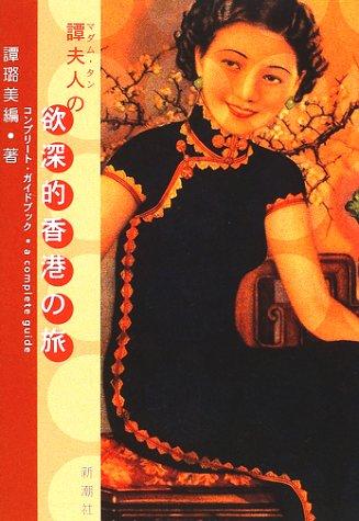 譚夫人(マダム・タン)の欲深的香港のたび―コンプリート・ガイドブックの詳細を見る