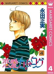 恋愛カタログ 4 (マーガレットコミックスDIGITAL)