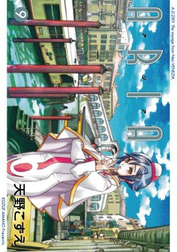 ARIA 9 (BLADE COMICS)