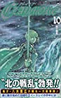 CLAYMORE 第10巻