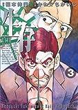 生存―LifE (3) (アッパーズKC (73))