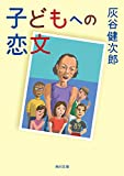 子どもへの恋文 (角川文庫)