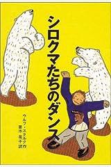 シロクマたちのダンス 単行本
