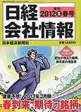 日経会社情報 2012-II 春号