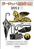 ヨーロッパ退屈日記 (文春文庫 131-3) 画像
