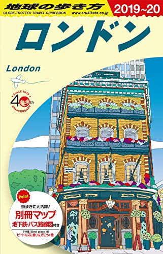 A03 地球の歩き方 ロンドン 2019~2020