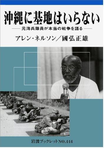 沖縄に基地はいらない―元海兵隊員が本当の戦争を語る (岩波ブックレット (No.444))の詳細を見る