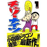 チェリーナイツ(1) (ヤンマガKCスペシャル)