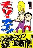 チェリーナイツ / 小田原 ドラゴン のシリーズ情報を見る