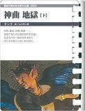 神曲(下) (お風呂で読む文庫 55)