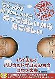 DVD版 SMAお笑いカーニバル総集編 ちょっぴり恥ずかしいけど 笑ってほしいから見てほしい (<DVD>)