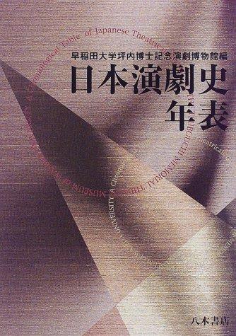 日本演劇史年表