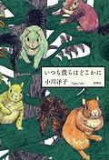 小川洋子『いつも彼らはどこかに』の表紙画像