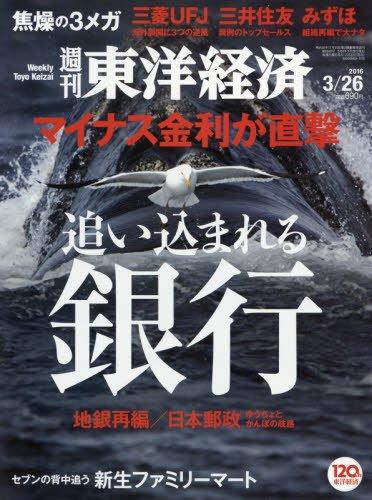 週刊東洋経済 2016年3/26号の詳細を見る