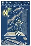 量子の宇宙のアリス―現代科学が開いた新しい世界を体験する