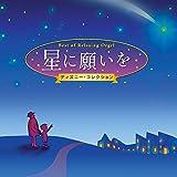 星に願いを〜ディズニー・コレクション