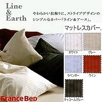 francebed 日本製 ライン&アース マットレスカバー セミダブル 122×195cm チャコールグレー